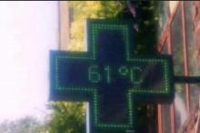 <p>Колика је стварна температура?</p>