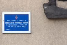 <p>Полицијаска управа Београда</p>