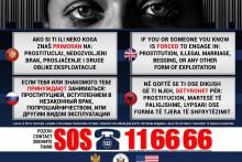 <p>Постер кампање МУП-а</p>